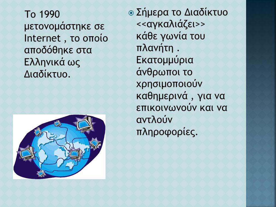 Σήμερα το Διαδίκτυο <<αγκαλιάζει>> κάθε γωνία του πλανήτη