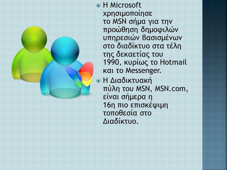 Η Microsoft χρησιμοποίησε το MSN σήμα για την προώθηση δημοφιλών υπηρεσιών βασισμένων στο διαδίκτυο στα τέλη της δεκαετίας του 1990, κυρίως το Hotmail και το Messenger.
