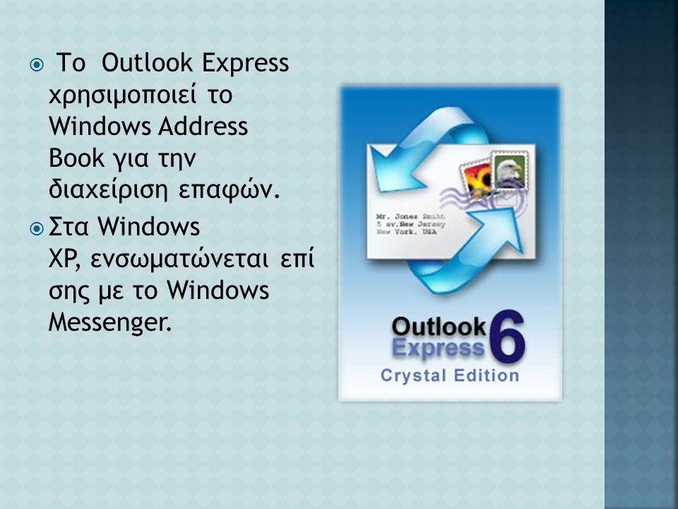 Το Outlook Express χρησιμοποιεί το Windows Address Book για την διαχείριση επαφών.