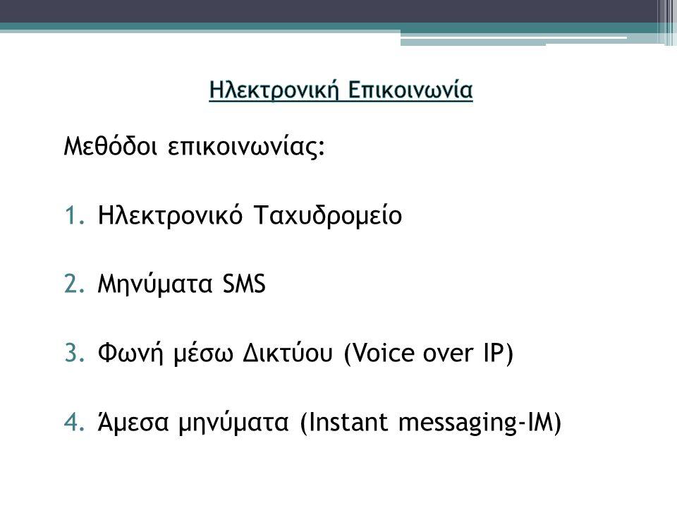 Ηλεκτρονική Επικοινωνία