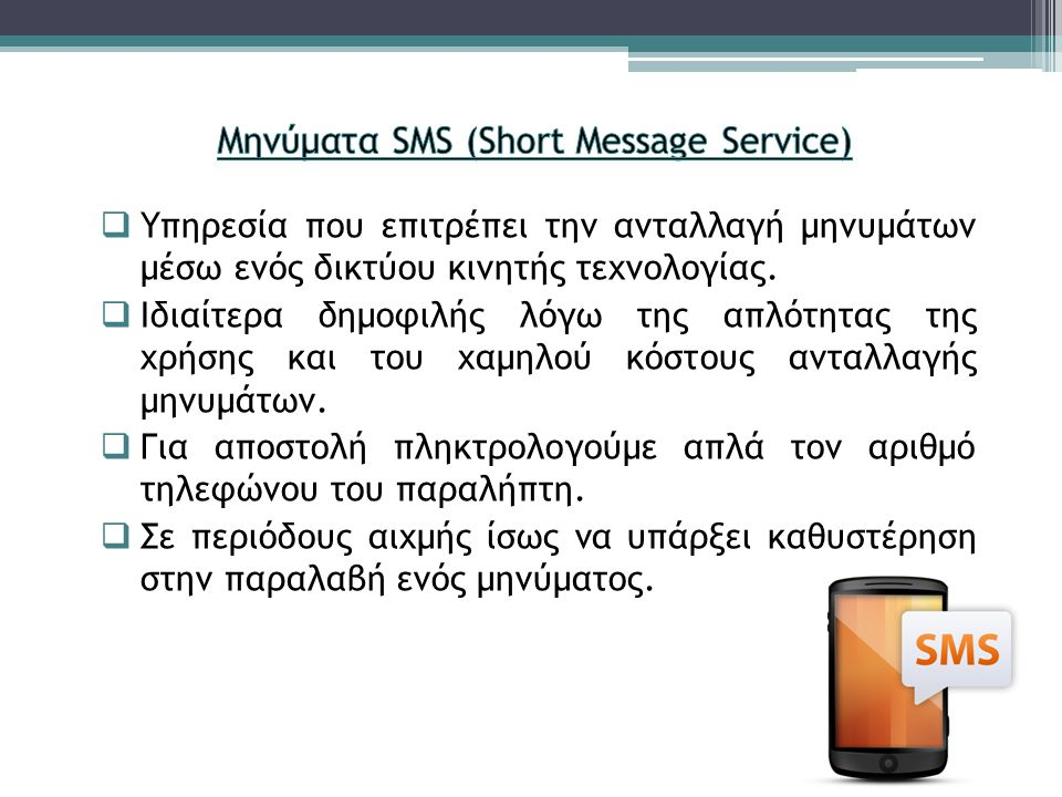 Μηνύματα SMS (Short Message Service)