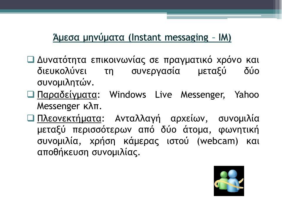 Άμεσα μηνύματα (Instant messaging – IM)