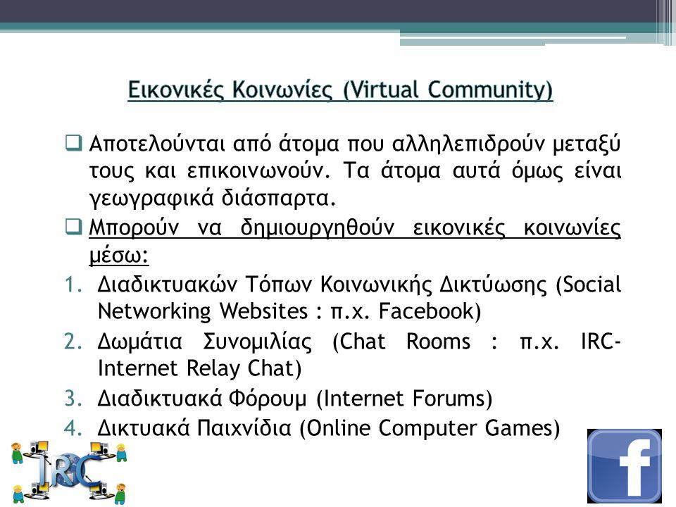 Εικονικές Κοινωνίες (Virtual Community)