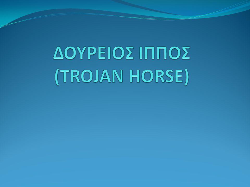 ΔΟΥΡΕΙΟΣ ΙΠΠΟΣ (TROJAN HORSE)