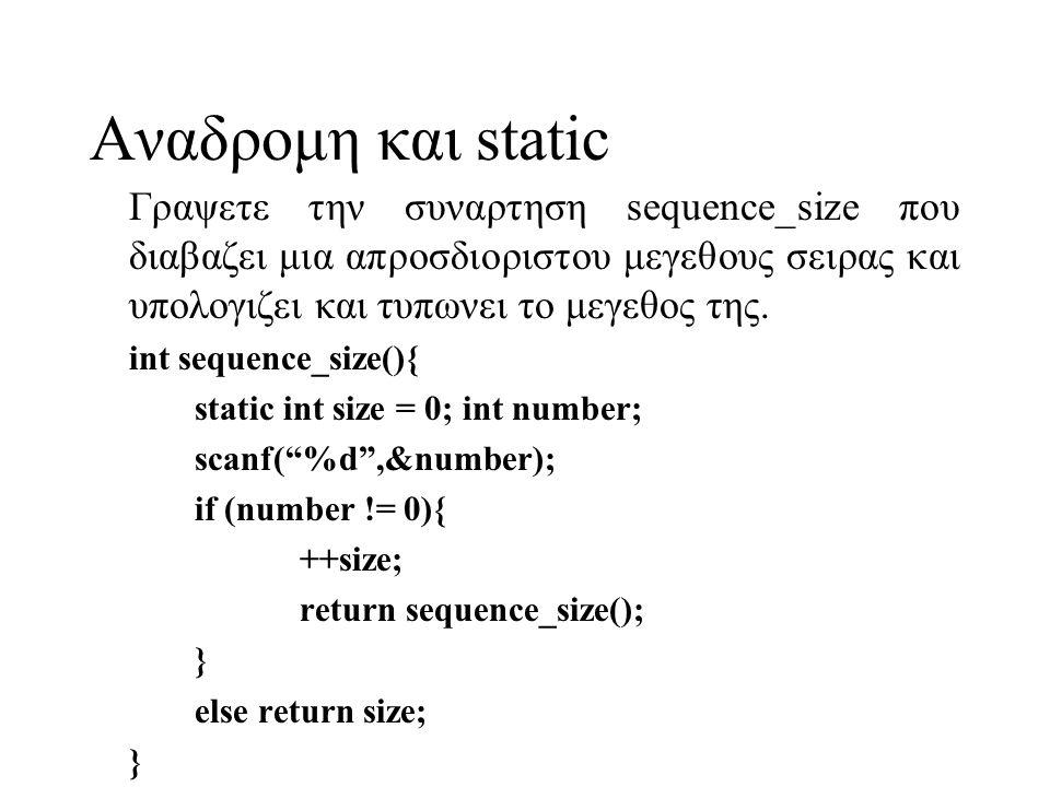 Αναδρομη και static Γραψετε την συναρτηση sequence_size που διαβαζει μια απροσδιοριστου μεγεθους σειρας και υπολογιζει και τυπωνει το μεγεθος της.