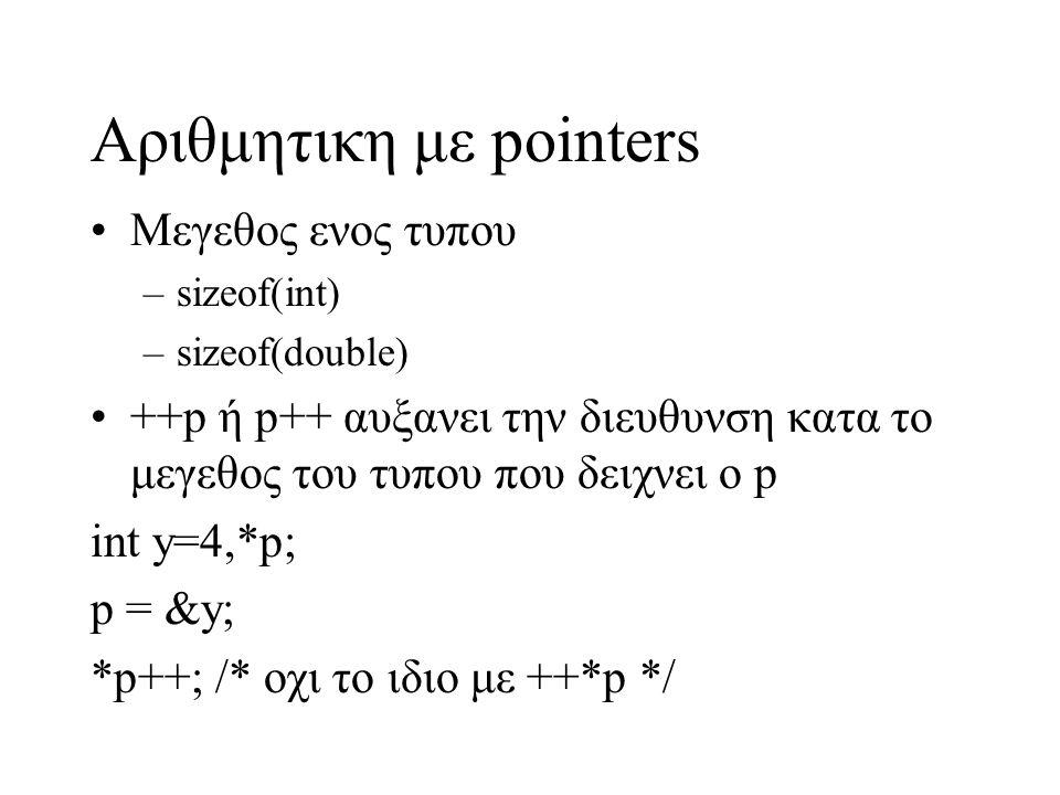 Αριθμητικη με pointers