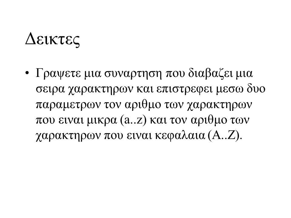 Δεικτες