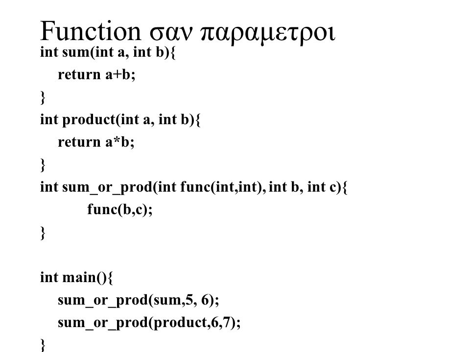 Function σαν παραμετροι