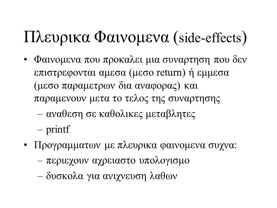 Πλευρικα Φαινομενα (side-effects)