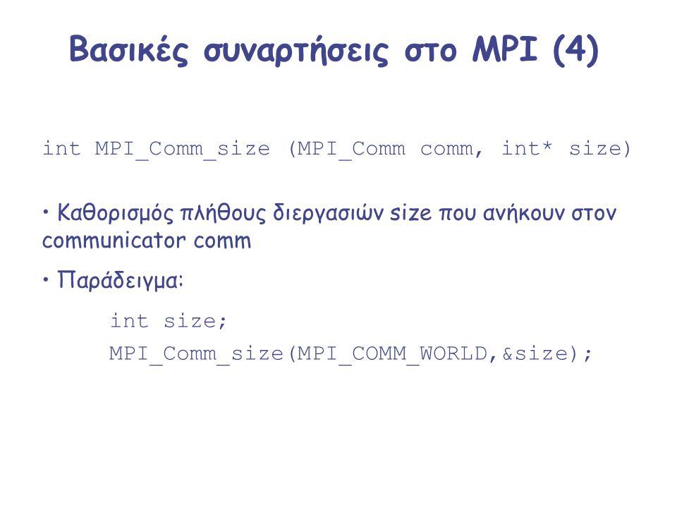Βασικές συναρτήσεις στο MPI (4)