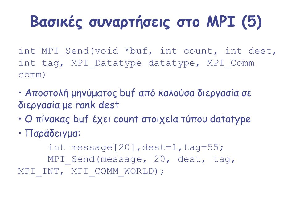 Βασικές συναρτήσεις στο MPI (5)