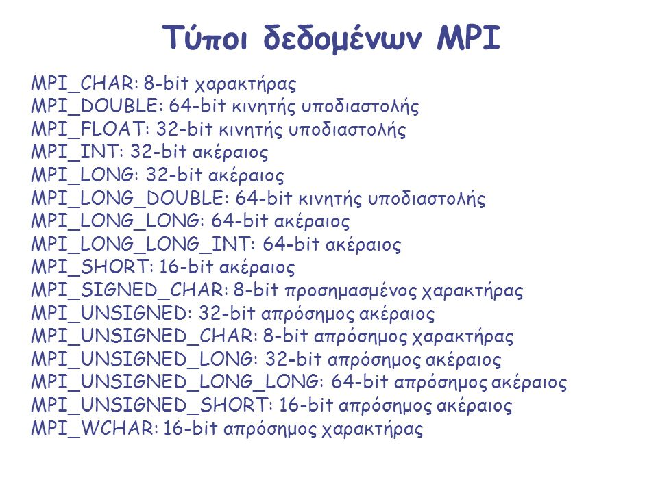 Τύποι δεδομένων MPI MPI_CHAR: 8-bit χαρακτήρας