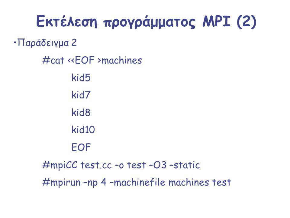 Εκτέλεση προγράμματος MPI (2)