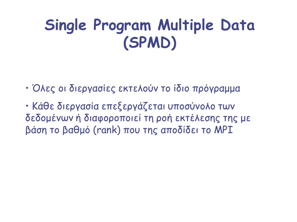 Single Program Multiple Data (SPMD)