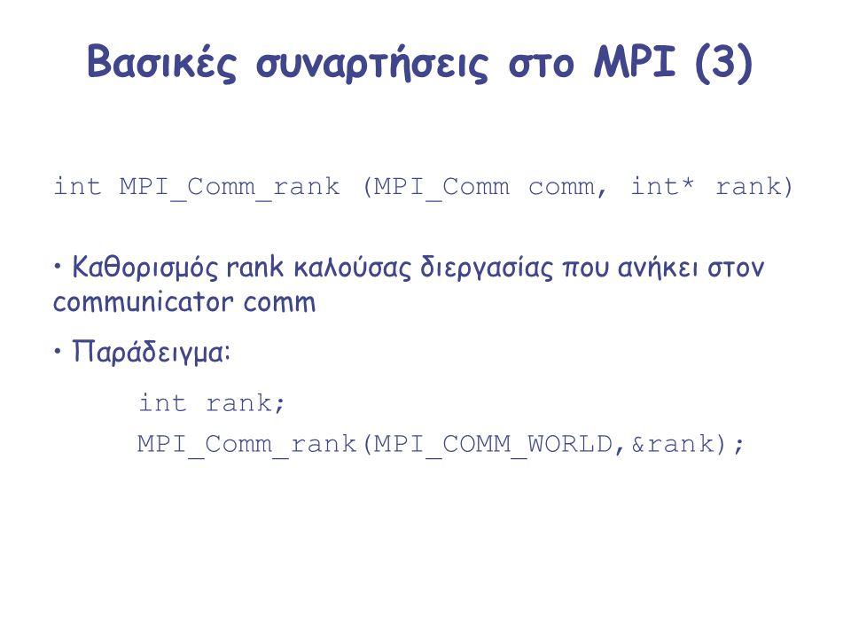 Βασικές συναρτήσεις στο MPI (3)