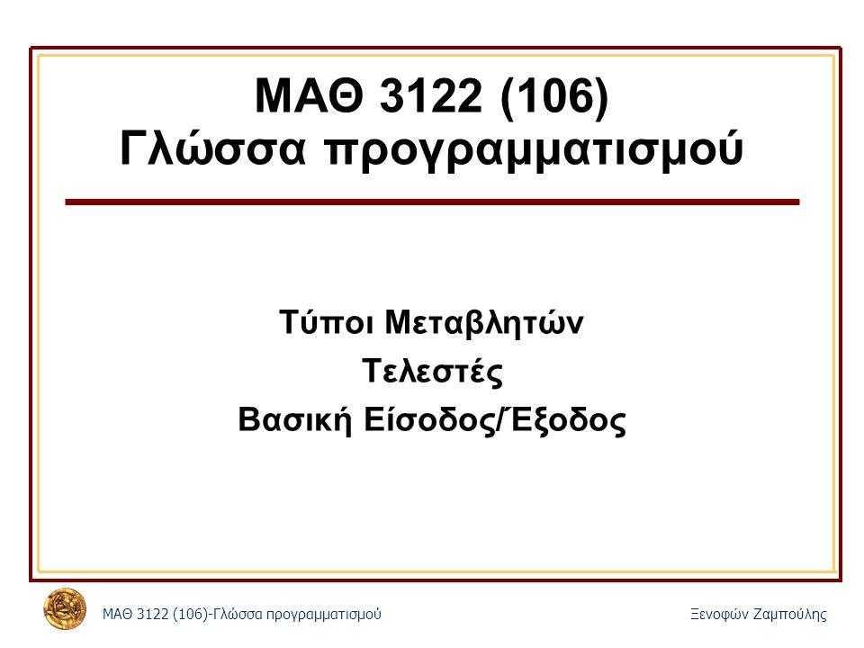 ΜΑΘ 3122 (106) Γλώσσα προγραμματισμού