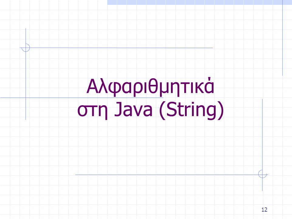Αλφαριθμητικά στη Java (String)