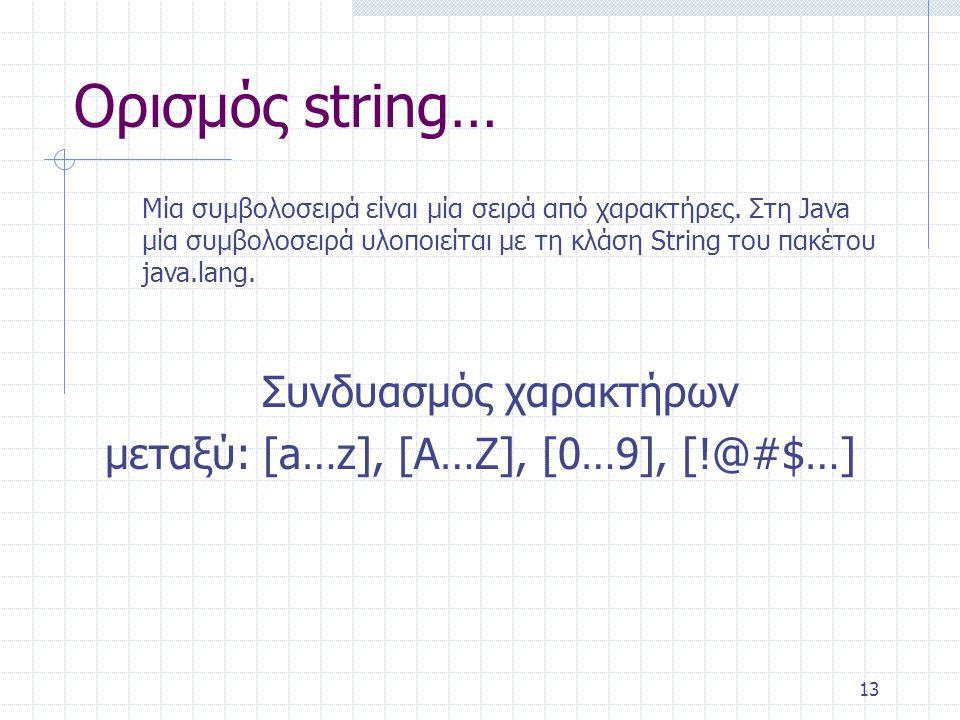 Ορισμός string… Συνδυασμός χαρακτήρων