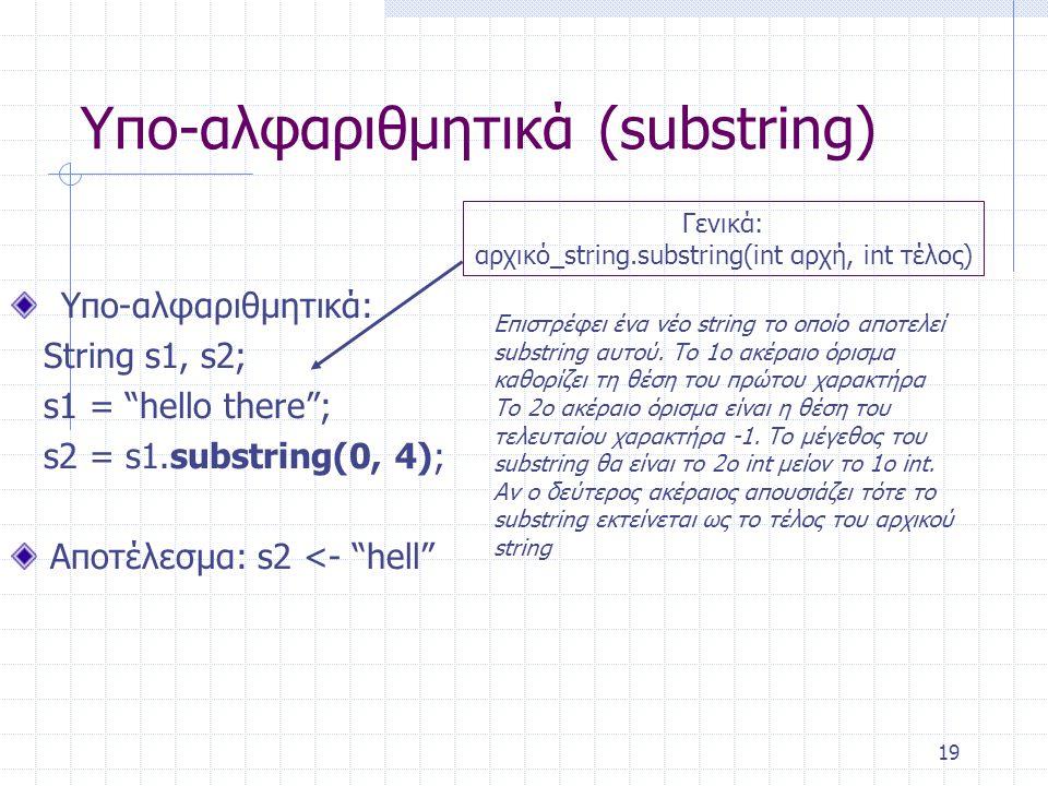 Υπο-αλφαριθμητικά (substring)