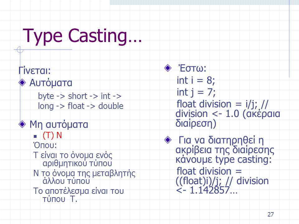Type Casting… Έστω: Γίνεται: int i = 8; Αυτόματα int j = 7;