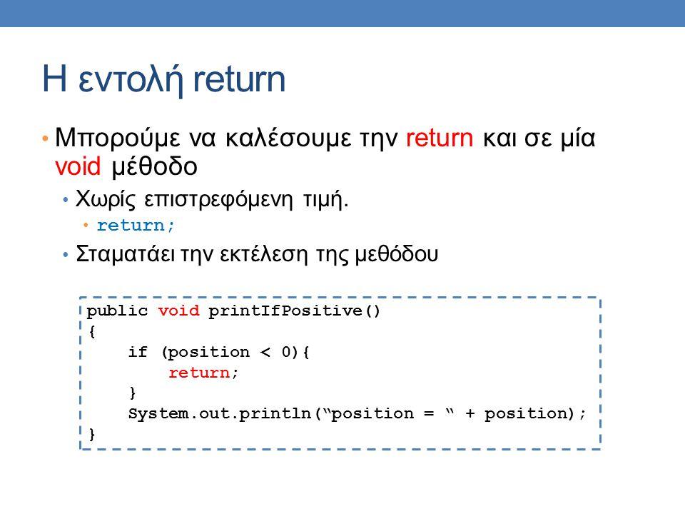 Η εντολή return Μπορούμε να καλέσουμε την return και σε μία void μέθοδο. Χωρίς επιστρεφόμενη τιμή.