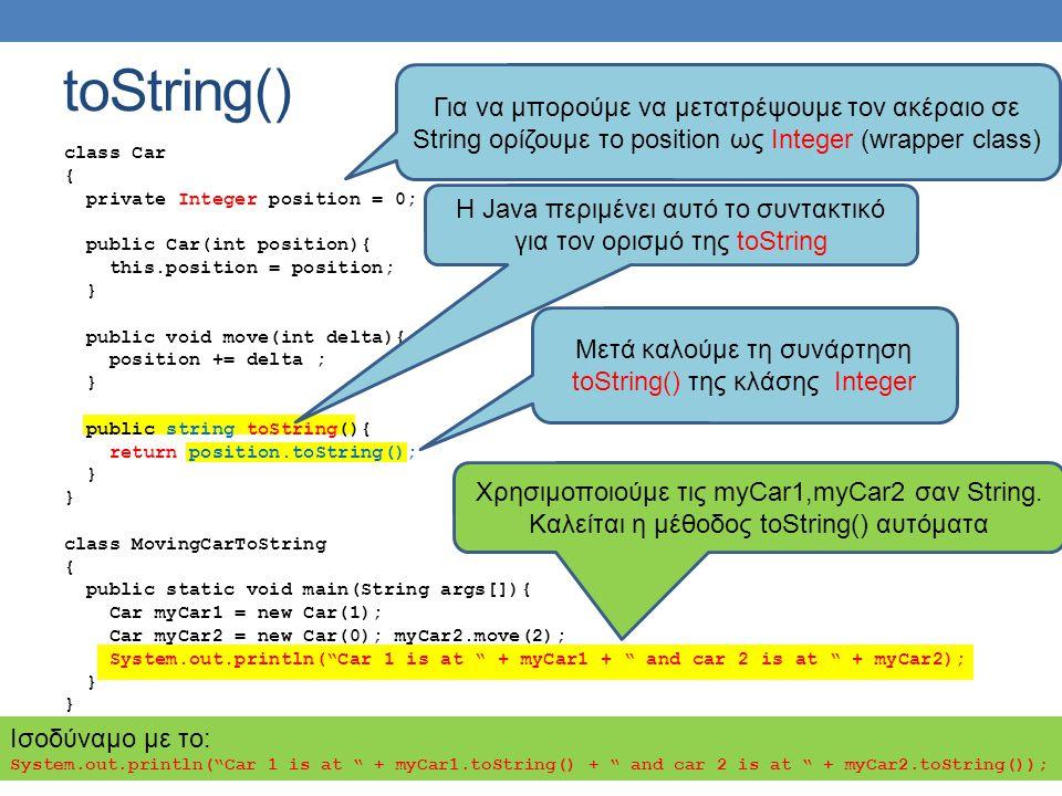 toString() Για να μπορούμε να μετατρέψουμε τον ακέραιο σε String ορίζουμε το position ως Integer (wrapper class)