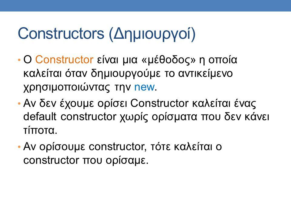 Constructors (Δημιουργοί)