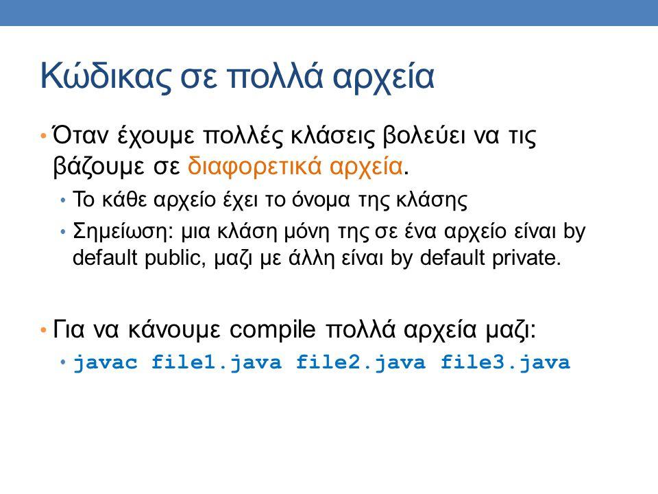 Κώδικας σε πολλά αρχεία