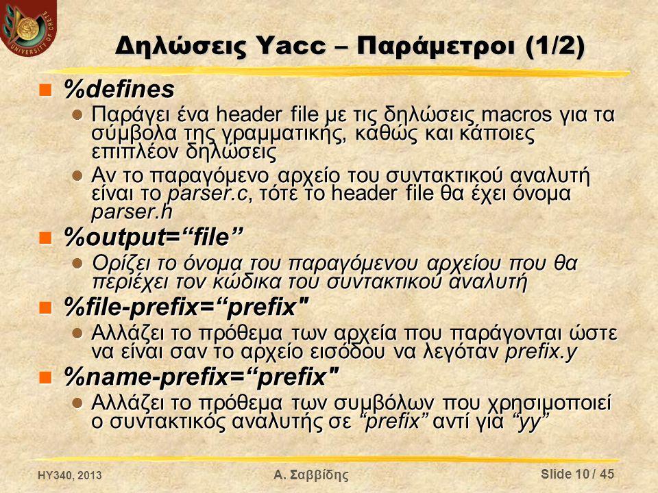 Δηλώσεις Yacc – Παράμετροι (1/2)