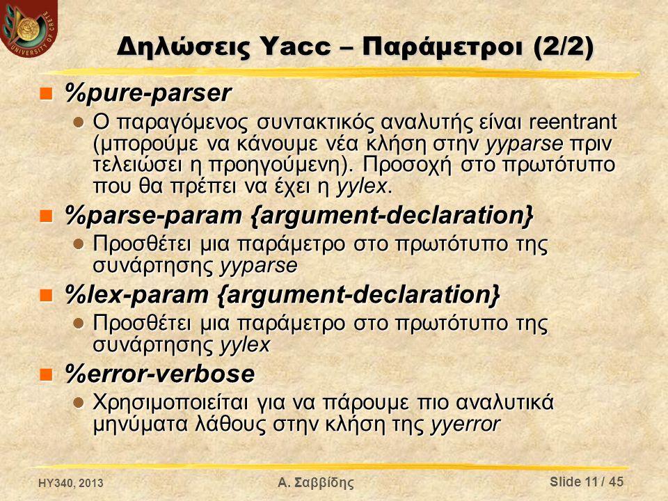 Δηλώσεις Yacc – Παράμετροι (2/2)