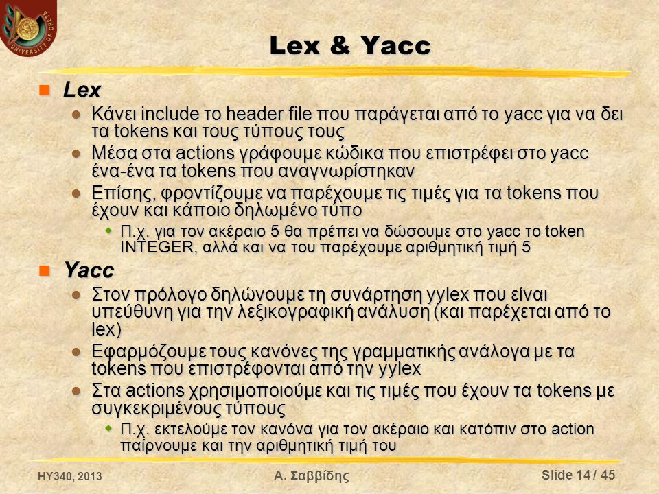 Lex & Yacc Lex. Κάνει include το header file που παράγεται από το yacc για να δει τα tokens και τους τύπους τους.