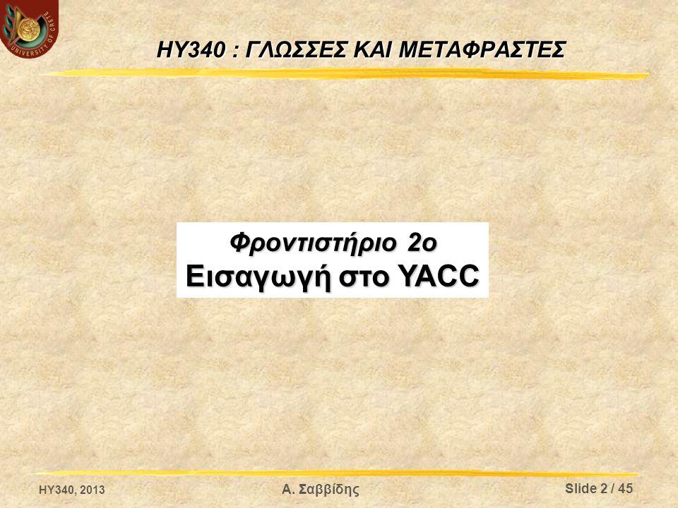 HY340 : ΓΛΩΣΣΕΣ ΚΑΙ ΜΕΤΑΦΡΑΣΤΕΣ