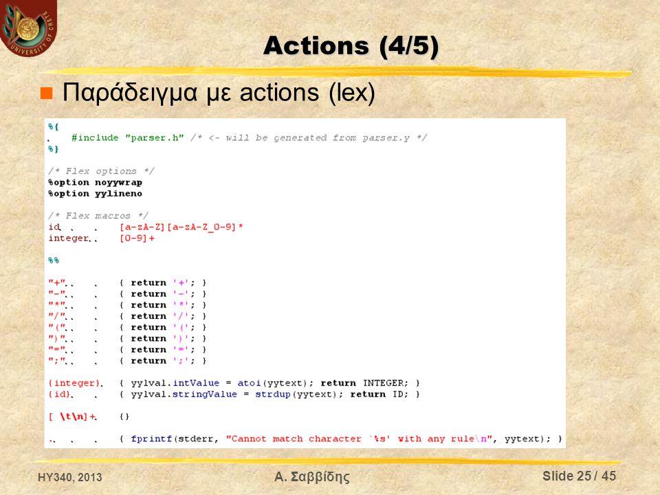 Παράδειγμα με actions (lex)