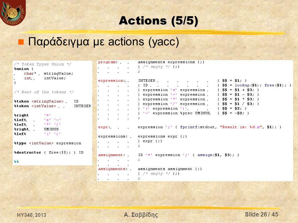 Παράδειγμα με actions (yacc)