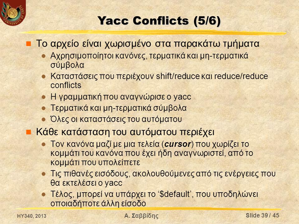 Yacc Conflicts (5/6) Το αρχείο είναι χωρισμένο στα παρακάτω τμήματα