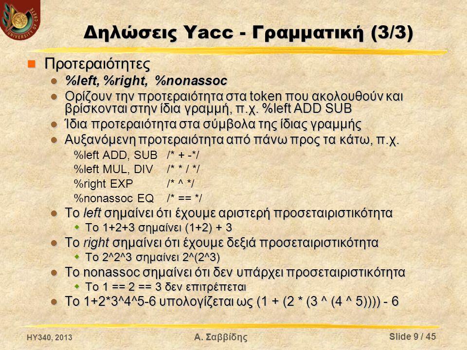 Δηλώσεις Yacc - Γραμματική (3/3)