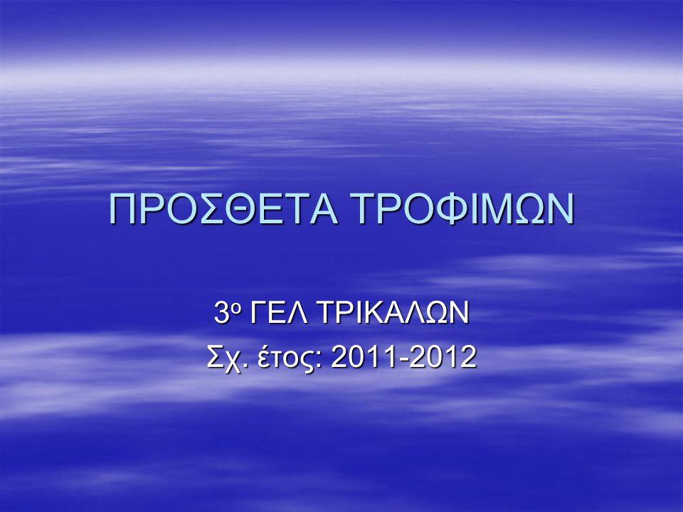 3ο ΓΕΛ ΤΡΙΚΑΛΩΝ Σχ. έτος: 2011-2012