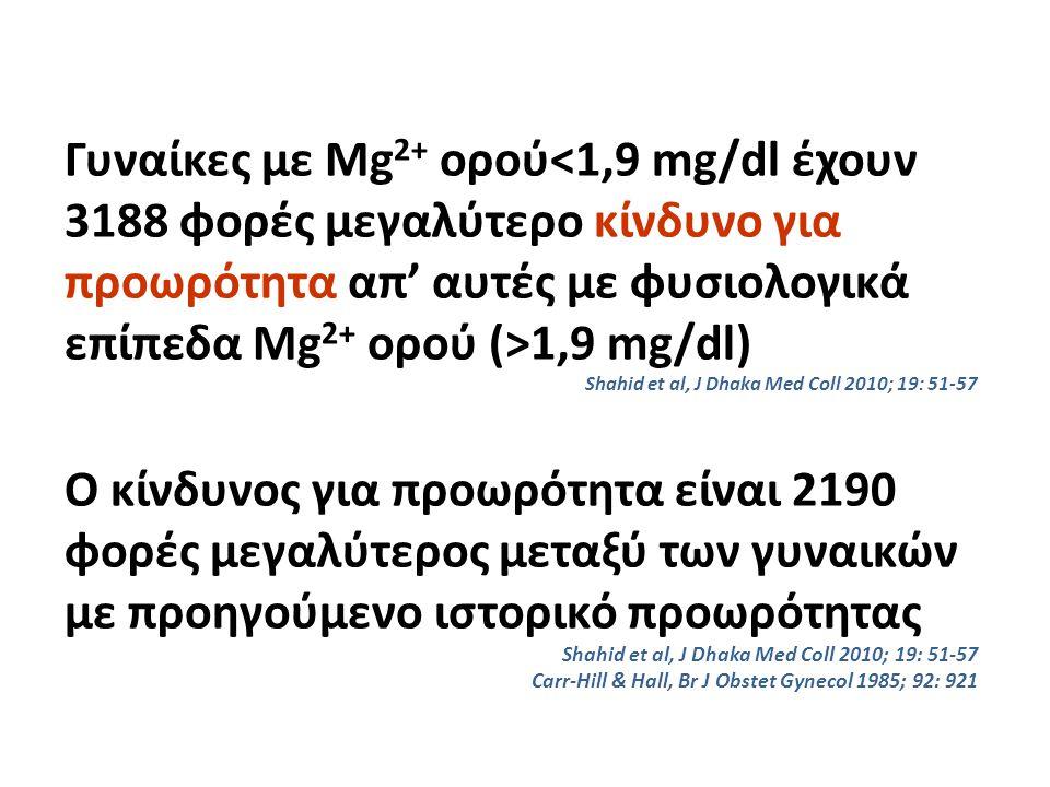 Γυναίκες με Mg2+ ορού<1,9 mg/dl έχουν 3188 φορές μεγαλύτερο κίνδυνο για προωρότητα απ' αυτές με φυσιολογικά επίπεδα Mg2+ ορού (>1,9 mg/dl)