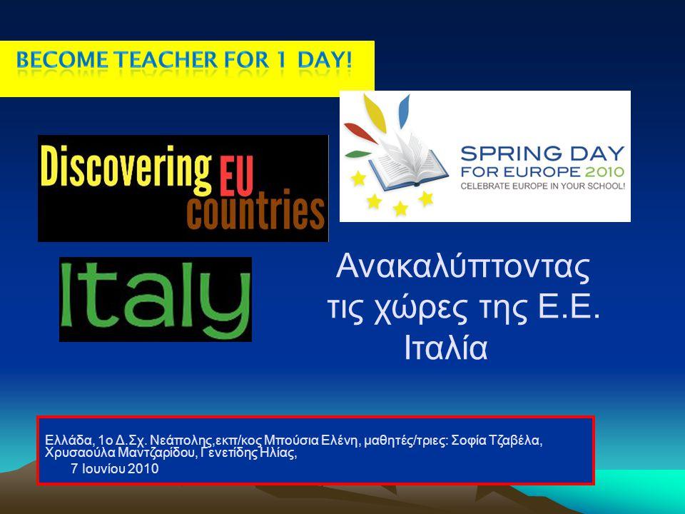 τις χώρες της Ε.Ε. Ιταλία Ανακαλύπτοντας