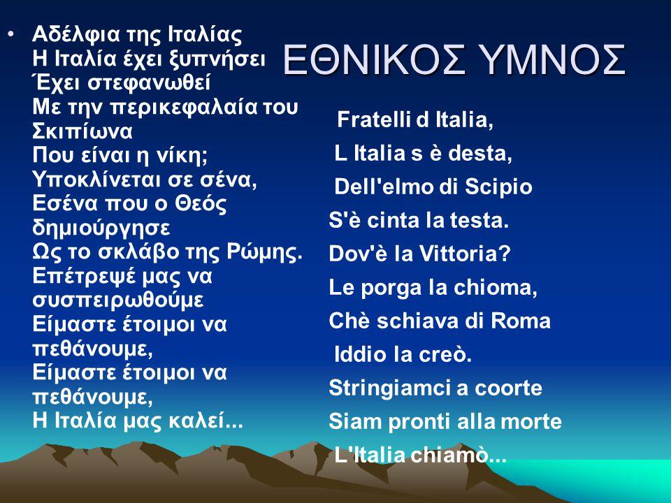 Αδέλφια της Ιταλίας Η Ιταλία έχει ξυπνήσει Έχει στεφανωθεί Με την περικεφαλαία του Σκιπίωνα Που είναι η νίκη; Υποκλίνεται σε σένα, Εσένα που ο Θεός δημιούργησε Ως το σκλάβο της Ρώμης. Επέτρεψέ μας να συσπειρωθούμε Είμαστε έτοιμοι να πεθάνουμε, Είμαστε έτοιμοι να πεθάνουμε, Η Ιταλία μας καλεί...