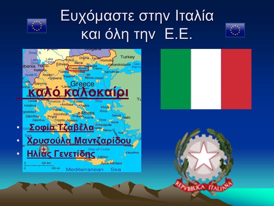 Ευχόμαστε στην Ιταλία και όλη την Ε.Ε.