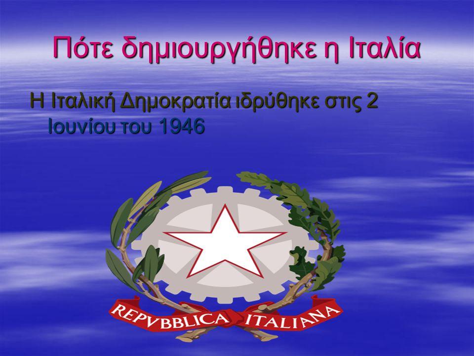 Πότε δημιουργήθηκε η Ιταλία