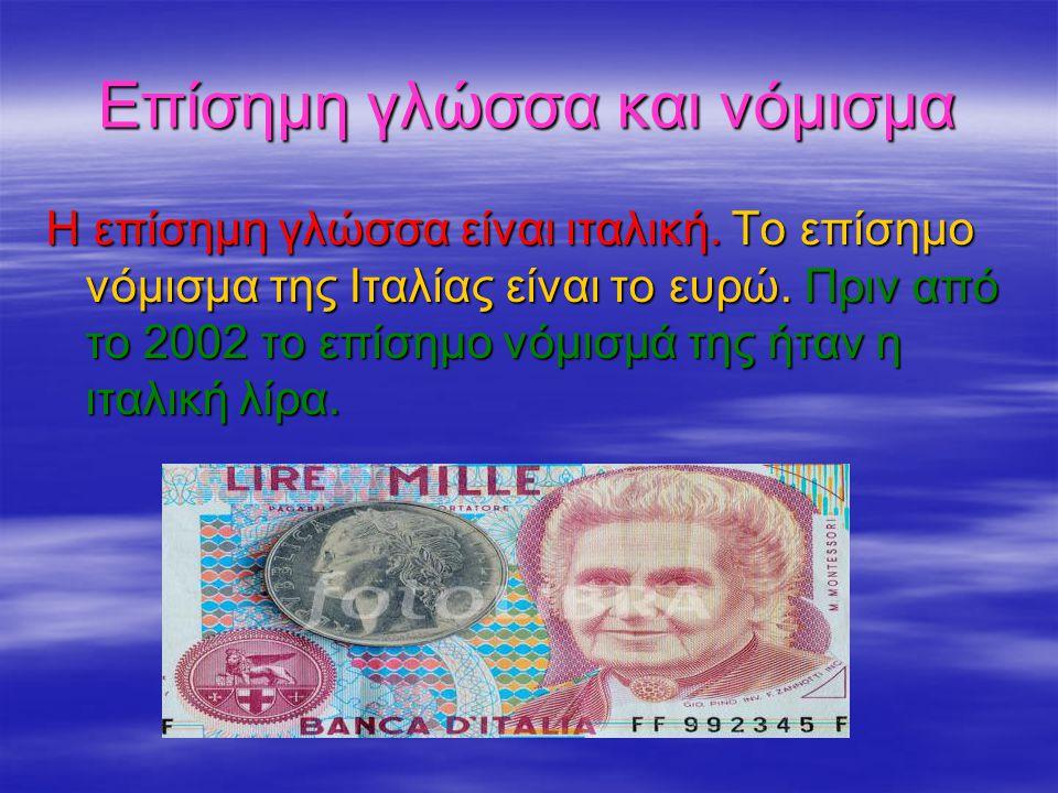 Επίσημη γλώσσα και νόμισμα