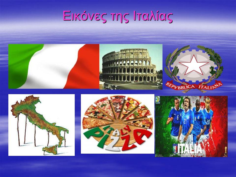 Εικόνες της Ιταλίας