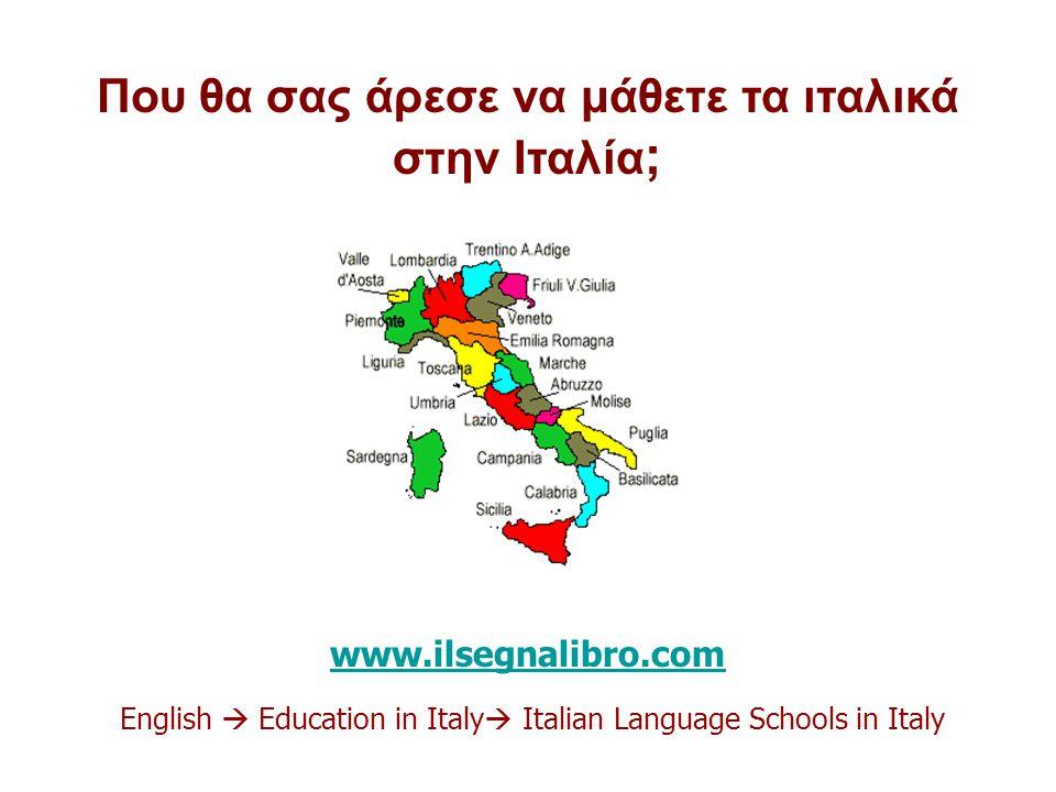 Που θα σας άρεσε να μάθετε τα ιταλικά στην Ιταλία;