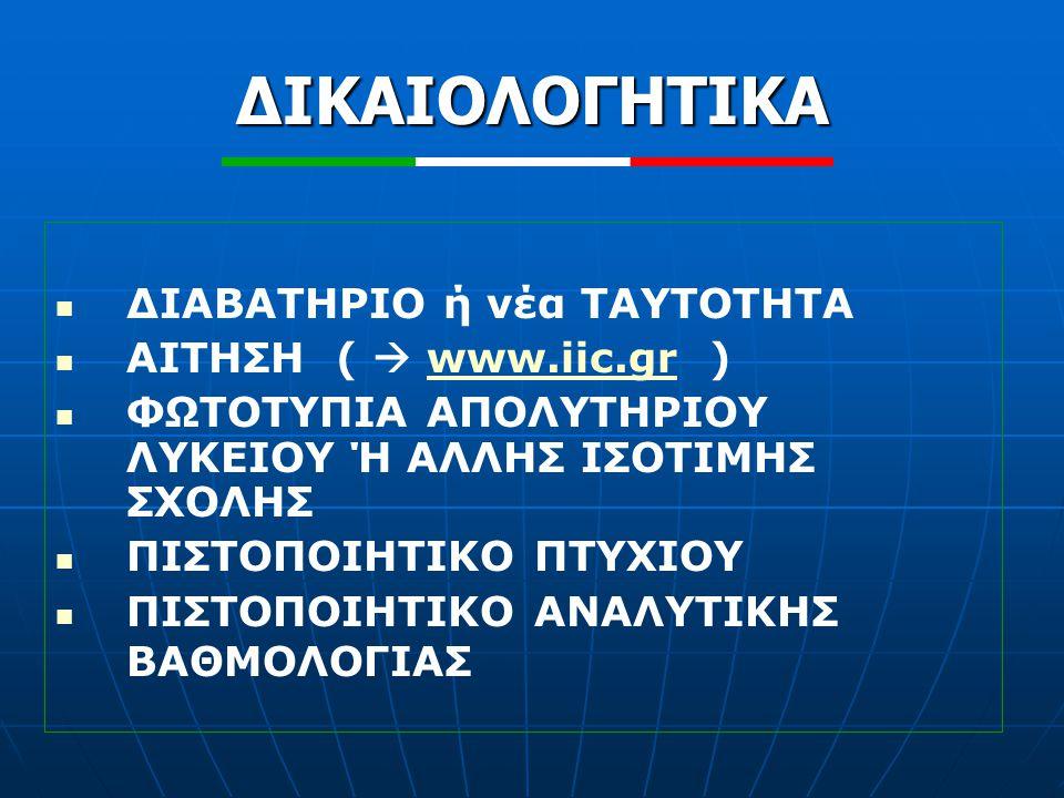 ΔΙΚΑΙΟΛΟΓΗΤΙΚΑ ΔΙΑΒΑΤΗΡΙΟ ή νέα ΤΑΥΤΟΤΗΤΑ ΑΙΤΗΣΗ (  www.iic.gr )