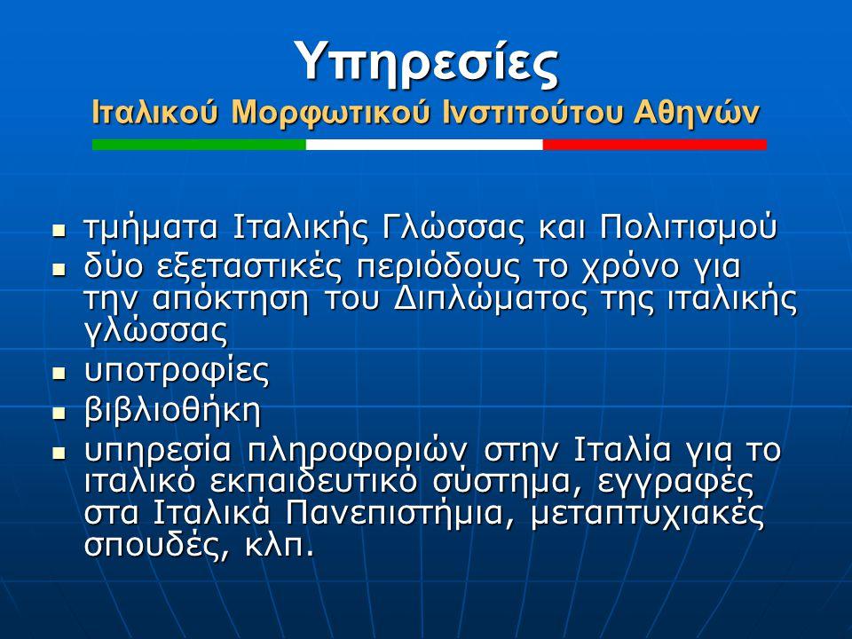 Υπηρεσίες Ιταλικού Μορφωτικού Ινστιτούτου Αθηνών