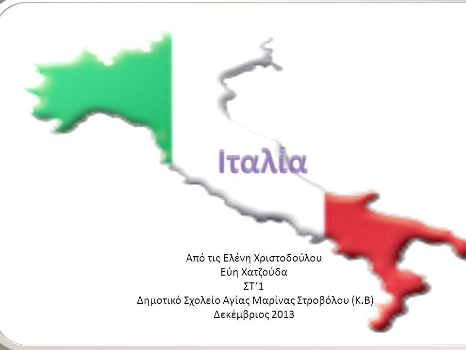 Ιταλία Από τις Ελένη Χριστοδούλου Εύη Χατζούδα ΣΤ'1