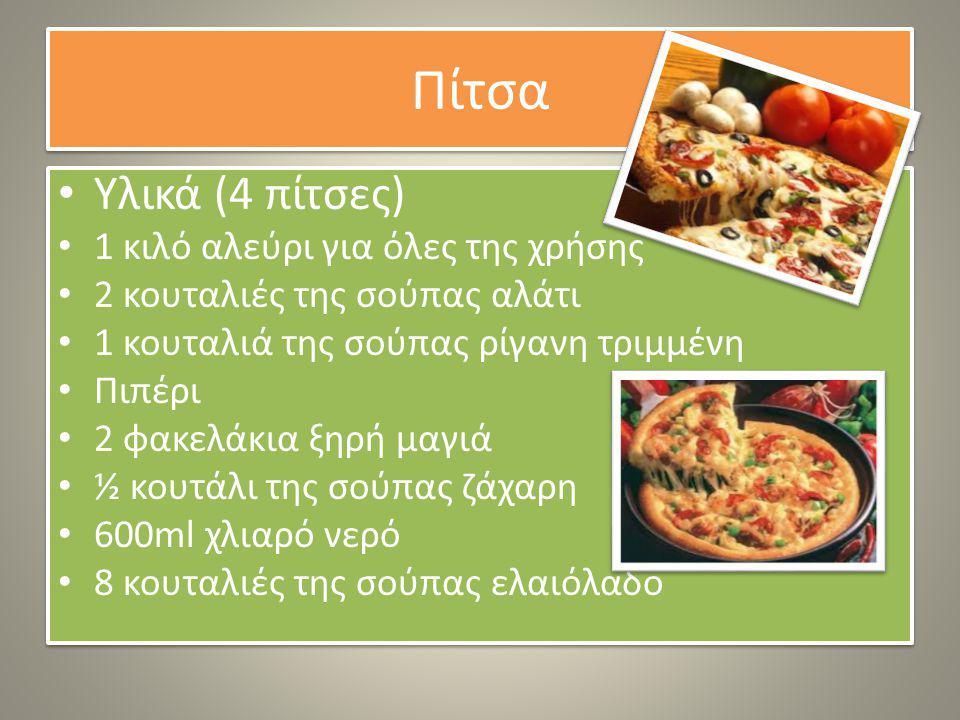 Πίτσα Υλικά (4 πίτσες) 1 κιλό αλεύρι για όλες της χρήσης