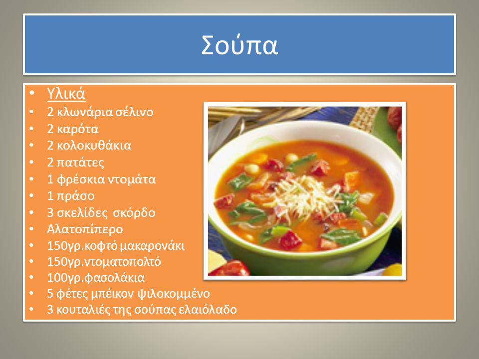 Σούπα Υλικά 2 κλωνάρια σέλινο 2 καρότα 2 κολοκυθάκια 2 πατάτες